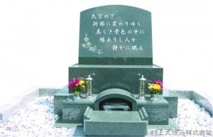 お墓・墓地 福井