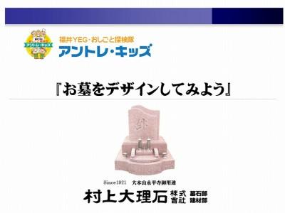 【キャリア教育】アントレ・キッズ in 麻生津小学校